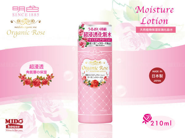 日本明色-天然植物玫瑰保溼化妝水《Midohouse》