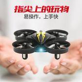 耐摔迷你四軸飛行器充電小型無人機兒童男孩模型遙控直升飛機玩具 NMS 露露日記