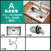 德國手工水槽304不銹鋼單槽套餐廚房加厚拉絲臺下洗碗洗菜【圓角6848(A套餐)】