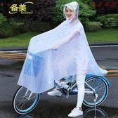 腳踏車雨衣女成人單人電動車男騎行防水雨披