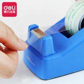 得力 文具膠 帶座膠 帶架 膠布機 膠紙機 小號 透明 膠帶 切割器 大號【K4005767】