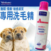 【 ZOO寵物樂園 】Virbac維克》新艾樂美異位性皮膚炎專用洗毛精200ml