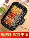 220V電燒烤爐燒烤用具無煙燒烤架