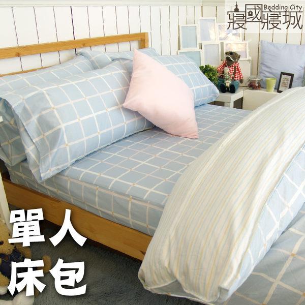 床包組/單人/100%精梳棉-香草夾心方塊酥【大鐘印染、台灣製造】#精梳純綿