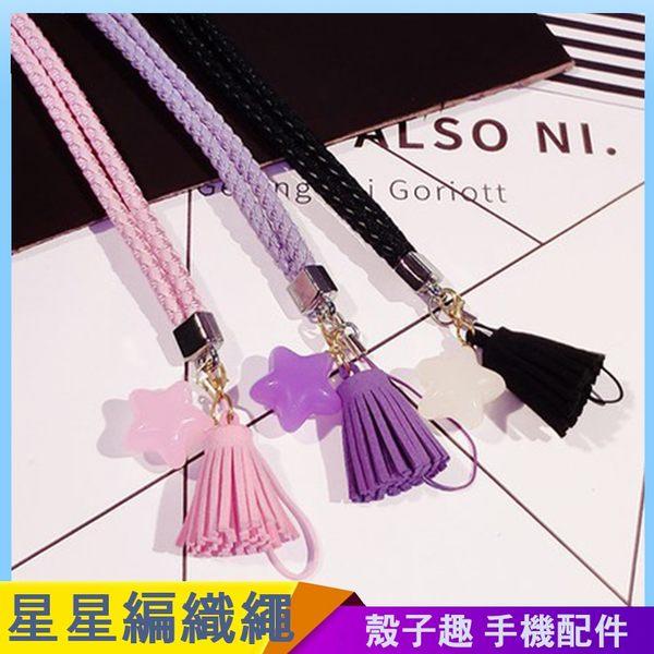 星星掛繩 手機繩 編織繩 舒適款 吊飾長繩 相機掛繩 識別證 工作證 通用掛脖繩
