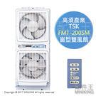 【配件王】日本代購 高須產業 TSK FMT-200SM 窗型雙風扇 排扇 換氣扇 吸排雙用 可吸 可排