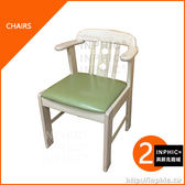 INPHIC-餐椅 PITER-比特餐椅/休閒椅/2入裝_saBi