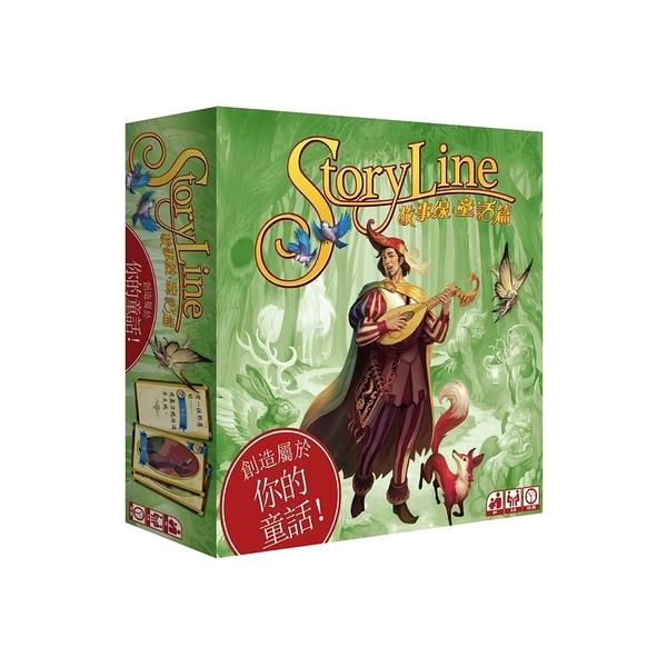 『高雄龐奇桌遊』 故事線:童話篇 StoryLine: Fairy Tales 繁體中文版 正版桌上遊戲專賣店