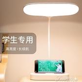 檯燈 LED臺燈護眼書桌可充電式小學生用宿舍學習專用床頭插電兩用臺風 快速出貨