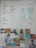 【書寶二手書T4/心靈成長_DU2】一個人的生活_Orange Page