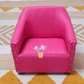 兒童沙發 單人男女小孩嬰幼兒寶寶學坐小沙發迷你可愛卡通皮革座椅T 7色