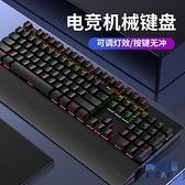 機械鍵盤青軸黑軸電競網吧游戲專用按鍵無沖辦公打字有線外接套裝【英賽德3C數碼館】