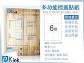 Pkink-多功能A4標籤貼紙6格 100張/包/噴墨/雷射/影印/地址貼/空白貼/產品貼/條碼貼/姓名貼