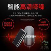 錄音筆專業高清降噪自動錄音機器設備聲控遠程迷你超長待機隨身【步行者戶外生活館】