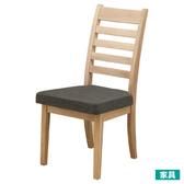 ◎實木餐椅 ALAND2 NA 白橡木 NITORI宜得利家居