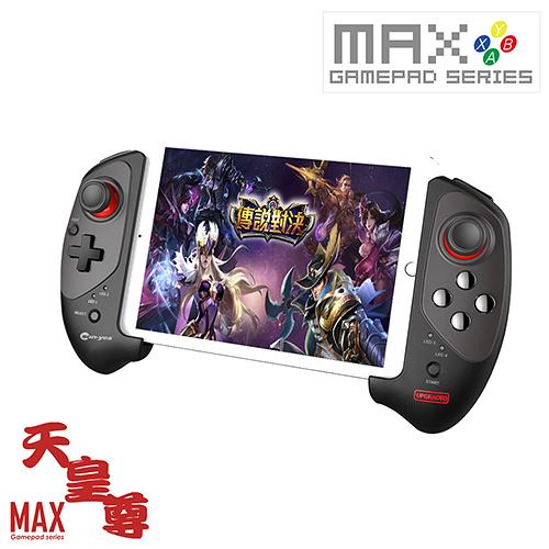 SUN-YES 天皇尊MAX 手機平板藍牙搖桿 R-0019-MAX