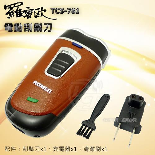 《一打就通》羅蜜歐充電型雙刀頭電動刮鬍刀 TCS-782 ∥精緻時尚∥實用性佳 ∥