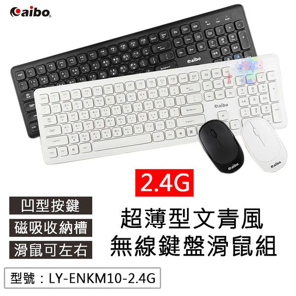 【尋寶趣】aibo KM10 超薄型文青風 2.4G無線鍵盤滑鼠組 鍵盤 滑鼠  LY-ENKM10-2.4G