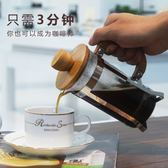 優惠快速出貨-家用法壓壺咖啡壺泡茶竹蓋手壓法式濾壓壺耐熱玻璃過濾杯沖茶器