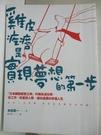 【書寶二手書T1/心靈成長_FS3】雞皮疙瘩是實現夢想的第一步:「日本網路經營之神」的佛系成