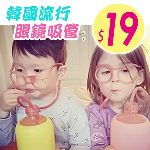 韓國流行眼鏡吸管 / 卡通瘋狂吸管 創意趣味搞怪 派對遊戲吸管 19元