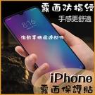 霧面防指紋|蘋果 11 Pro i11 Pro max iPhone 11 全屏紫光 霧面 磨砂保護貼 螢幕玻璃貼 保護螢幕