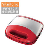 NORNS 【日本Vitantonio VWH-30-R紅色多功能鬆餅機 】附兩種烤盤 熱壓吐司機 小家電 三明治