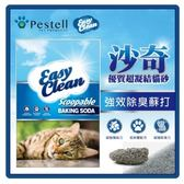 【沙奇】 優質超凝結貓砂 藍標20LB/磅(G002C10)