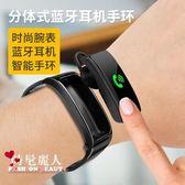 智能手環藍牙耳機二合一運動計步器手錶無線成人分離式安卓蘋果通用 全店88折特惠