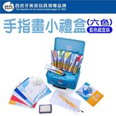 【西班牙 JoanMiro】手指畫小禮盒(藍色鐵盒裝-6色) JM09210