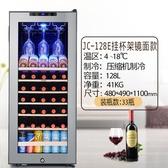 酒櫃 恒溫紅酒櫃子家用保鮮茶葉冷藏玻璃展示櫃壓縮機冰吧 1995生活雜貨NMS