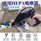 車用HEPA吸塵器 肩背手提皆可 6米超長電源線 車用吸塵器【DouMyGo汽車百貨】
