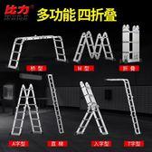 人字梯 多功能摺疊梯子鋁合金加厚人字梯家用梯伸縮升降閣樓工程樓梯 小艾時尚 igo