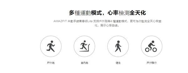 小米手錶 Amazfit 米動手錶青春版  訊息繁體中文顯示  心率 通知 智慧手錶 LITE版 送保護貼