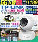 【下殺】監視器 IP網路攝影機 搖頭機 WIFI 手機遠端 300萬鏡頭 人形偵測 免主機 台灣安防