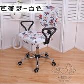 轉椅套彈力椅套電腦椅套簡約凳子套罩家用椅子套罩通用椅背套
