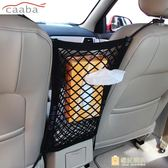 汽車座椅間儲物網兜收納箱車載車用置物袋椅背掛袋車內用品多功能 快速出貨