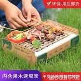 燒烤架 一次性燒烤爐家用無煙室內戶外野餐木炭簡易便攜小型迷你燒烤架YYJ moon衣櫥