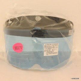 安全帽鏡片(小) [H6-2] - 大番薯批發網