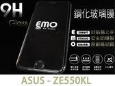 【EMO防爆9H鋼化玻璃】~加贈鏡頭貼~ 華碩 ZE550KL Z00LD Laser5.5吋 玻璃貼膜保護貼膜螢幕貼膜