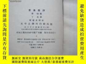 二手書博民逛書店文學古籍刊行社罕見1957年1版1印《曹集銓評》品好13992