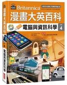 漫畫大英百科【科技4】:電腦與資訊科學