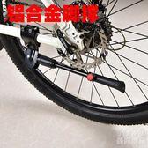 自行車腳撐兒童山地車通用停車支架支撐腳單車腳架側梯 優尚良品YJT