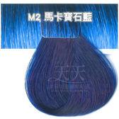 【日本同步發行】奈良彌亞Nairia 護髮染髮霜 M2馬卡寶石藍 [43076]