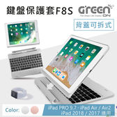 GREENON 鍵盤保護套F8S 背蓋可拆式 分離式保護殼 iPad 2018/iPad Pro 9.7專用 硬殼保護套 藍牙鍵盤-時尚銀