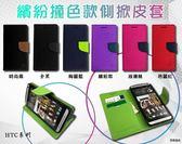 【撞色款~側翻皮套】HTC Desire 816 D816g  掀蓋皮套 手機套 書本套 保護殼 可站立