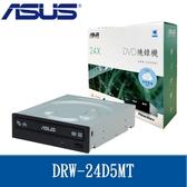 【免運費-有量有價】ASUS 華碩 DRW-24D5MT 盒裝 SATA DVD 燒錄機 黑色