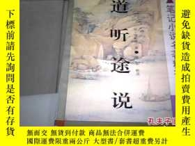 二手書博民逛書店道聽途說罕見筆記小說名著精刊128612 清。潘綸恩 著 易軍