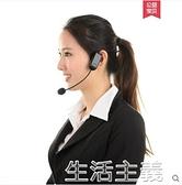 耳麥 索愛無線麥克風頭戴式 戶外小擴音器耳麥 教學專用話筒FM調頻鏈 生活主義