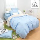薄被套 單人-精梳棉被套/海洋水藍/美國棉授權品牌[鴻宇]台灣製1165